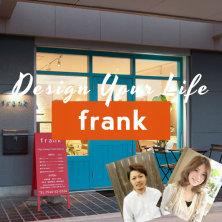 frank(フランク)
