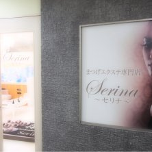 アイラッシュサロンserina 新宿南口店(セリナ)