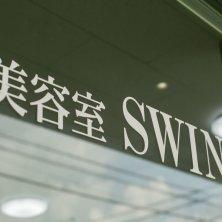 美容室 SWING(スウィング)