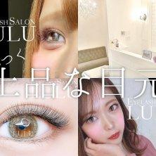 Eyelash Salon LULU 春日井店(アイラッシュサロンルル)