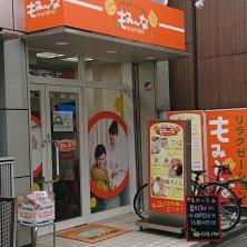 もみ~な 野方店(モミーナ)