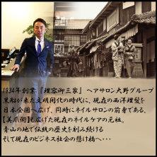 Barbering Method produce byヘアサロン大野(バーバリングメソッド プロデュースバイヘアサロンオオノ)