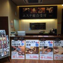 トータルビューティーサロン Kirei 喜多の湯店(トータルビューティーサロンキレイキタノユテン)