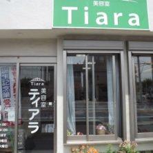 美容室 ティアラ(ティアラ)