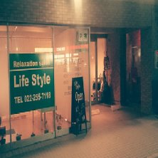 Life Style(ライフスタイル)