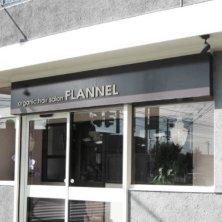 organic.hair salon FLANNEL(オーガニックヘアサロンフランネル)