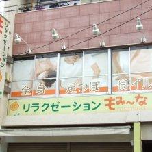もみ~な 三軒茶屋店(モミーナサンゲンチャヤテン)