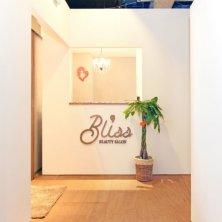 ブラジリアンワックス専門店 bliss(ブリス)