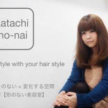 katachi-no-nai(カタチノナイ)
