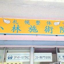 札幌整体 小林施術院(サッポロセイタイコバヤシセジュツイン)