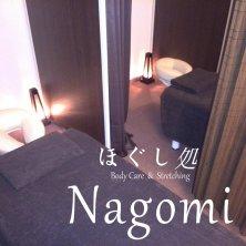 ほぐし処 Nagomi(ホグシドコロナゴミ)