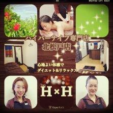 H×H 北松戸店(エイチバイエイチキタマツドテン)