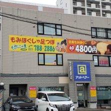 もみっこの里 札幌東店(モミッコノサトサッポロヒガシテン)