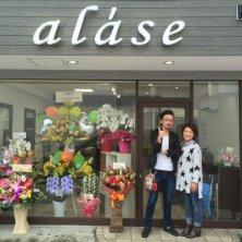 al'ase(アレーズ)
