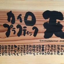 CHIROPRACTIC 天 -SORA- 札幌店(カイロプラクティックソラサッポロテン)