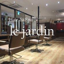 Hair&Spa le jardin 本厚木店(ルジャルダン)