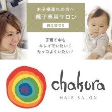 お子様連れ専用美容室Chakura(オコサマヅレセンヨウビヨウシツチャクラ)