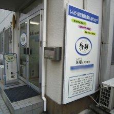 しんそう 岡山駅前(シンソウオカヤマエキマエ)