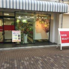 ビューティタナカ 滝山店(ビューティタナカタキヤマテン)