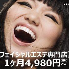 VACANCES 立川店(ヴァカンスタチカワテン)