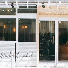 Le Soleil(ルソレイユ)