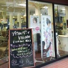 美容室アンジー 五反田店(ビヨウシツアンジーゴタンダテン)