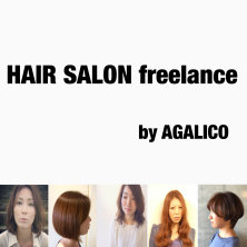 HAIRSALON freelance by AGALICO(ヘアサロン フリーランス バイ アガリコ)