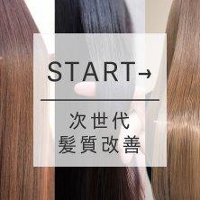 beauty:beast 立町(ビューティビーストタテマチ)