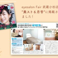 eyesalon Fair 町田店(アイサロンフェアマチダテン)