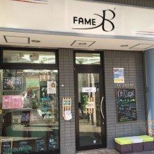FAME B 住吉店(フェイム ビー スミヨシテン)