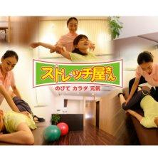ストレッチ屋さん 新宿南口店(ストレッチヤサンシンジュクミナミグチテン)