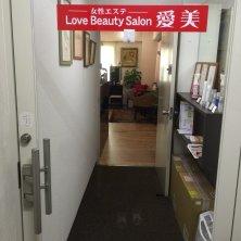 Beauty Salon 愛美(ビューティーサロンアイビ)