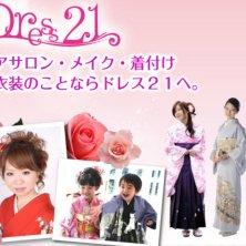 ヘアセット・メイク・着付・レンタル着物の専門店 ドレス21(ドレスニジュウイチ)