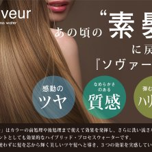 L'avenir for hair(ラブニール)