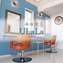 美容堂ULaLa by Ange(ビヨウドウウララバイアンジェ)