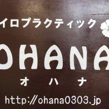 カイロプラクティック&ビューティーサロンOHANA入間JT店(オハナイルマジョンソンタウンテン)