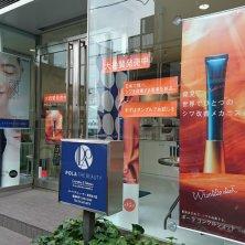 POLA THE BEAUTY 東加古川店(ポーラザビューティーヒガシカコガワテン)