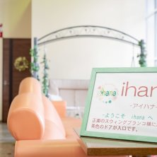 IHANA(アイハナ)