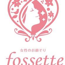女性のお顔そり≪fossette≫(フォセット)