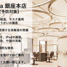 Euphoria 銀座本店(ユーフォリアギンザホンテン)