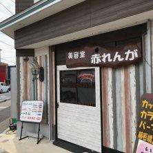 赤れんが美容室(アカレンガビヨウシツ)