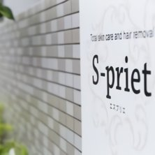 S-priet(エスプリエ)
