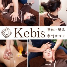Kebis 整体・矯正専門サロン(ケビス セイタイキョウセイセンモンサロン)