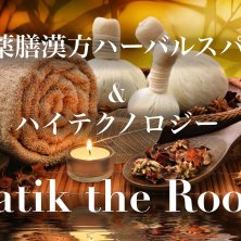 Batik the Room(バティックザルーム)