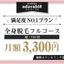 adorableプレ葉ウォーク浜北店(アドラーブル)