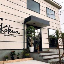 Kokua Beauty Gallery(コクアビューティーギャラリー)