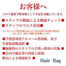 hair flag 西葛西店(ヘアフラッグニシカサイテン)