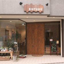 kuraku 羽根木店(クラクハネギテン)