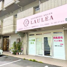 脱毛サロンLAULEA 西条店(ダツモウサロンラウレア サイジョウテン)