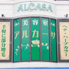 美容室アルカーサ(ビヨウシツアルカーサ)